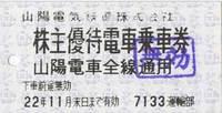 山陽株主優待.jpg