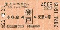 南武線通過連絡EV4.jpg
