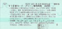 グリーン利用券.jpg