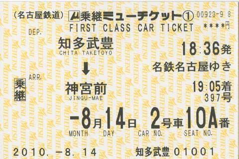 名鉄 ミュー チケット