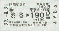 メトロ区間変更券.jpg