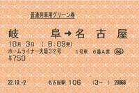 ライナー大垣.jpg