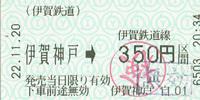 伊賀鉄道.jpg