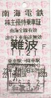 南海株主優待.jpg