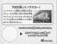 名鉄キッズチケット裏面.jpg