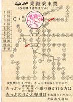 大阪市交通局乗り継ぎ乗車票.jpg