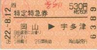 岡山宇多津.jpg