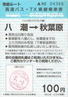 常磐高速バスTX.jpg