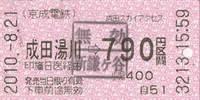 成田湯川.jpg