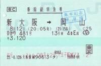 新大阪岡山幹自特.jpg