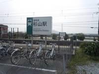 杉山駅1.jpg