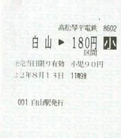 琴電簡易券売機.jpg