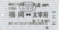 福岡大宰府.jpg