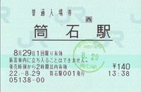筒石入場券.jpg