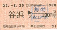 谷浜簡易券売機.jpg