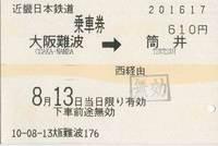 近鉄乗車券.jpg