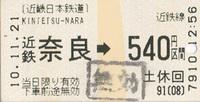 近鉄奈良.jpg