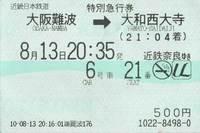 近鉄特急券.jpg