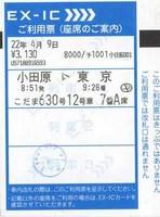 ex-icご利用票.jpg
