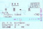 takeharakure.jpg